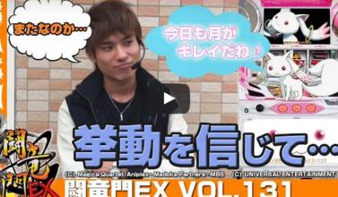 ばっきー 闘竜門EX vol.131