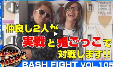 よっしー&クワーマン BASH FIGHT vol.105