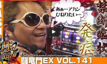 クワーマン 闘竜門EX vol.141