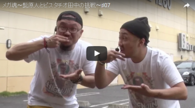 メガ魂〜髭原人とピスタチオ田中の挑戦〜♯07