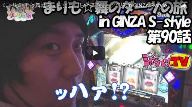 《まりも》《工藤舞》【南国物語】まりも☆舞のダーツの旅 in GINZA S-style 第90話