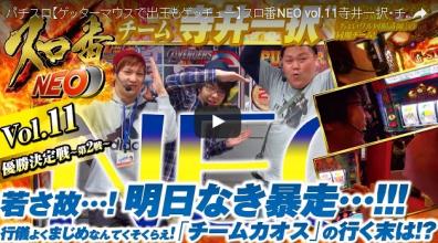 スロ番NEO vol.11寺井一択・チョキ・肉まん編