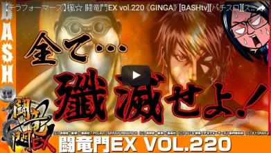 楓☆ 闘竜門EX vol.220