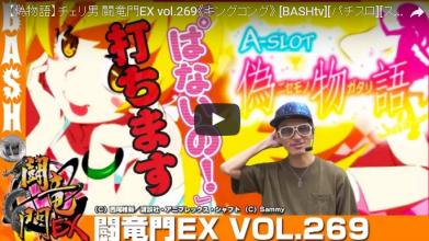 チェリ男 闘竜門EX vol.269
