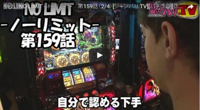 NO LIMIT -ノーリミット- 第159話