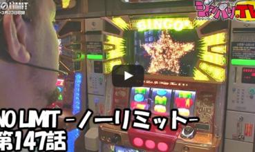 NO LIMIT -ノーリミット- 第147話