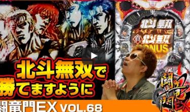 クワーマン 闘竜門EX vol.68