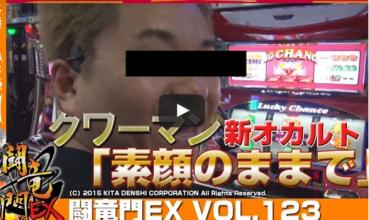 クワーマン 闘竜門EX vol.123