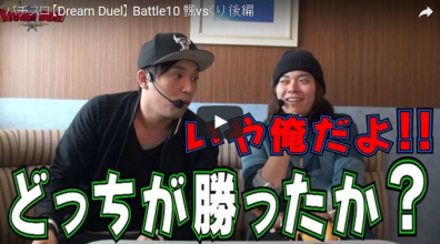 【Dream Duel】 Battle10 飄vsくり 後編