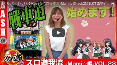 スロ道我流 -Mami☆編- vol.23