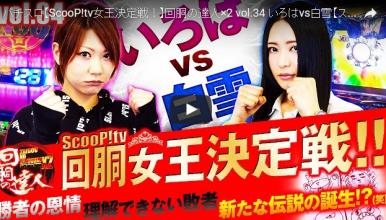 【ScooP!tv女王決定戦!】回胴の達人×2 vol.34