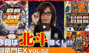 よっしー 闘竜門EX vol.52