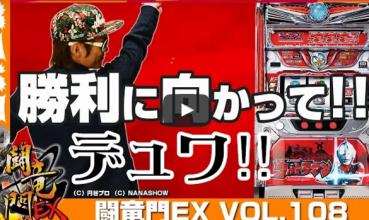 チェリ男 闘竜門EX vol.108