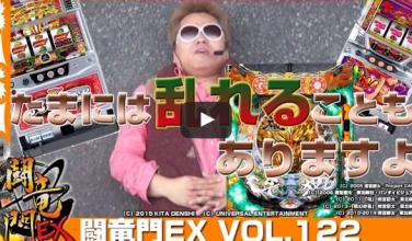 クワーマン 闘竜門EX vol.122