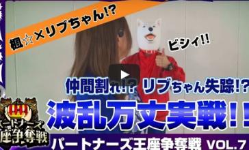 楓☆ パートナーズ王座争奪戦 vol.7