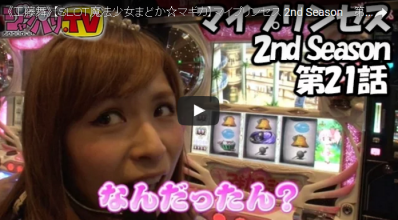 《工藤舞》【SLOT魔法少女まどか☆マギカ】マイプリンセス 2nd Season 第21話