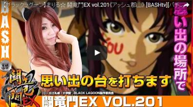 まりる☆ 闘竜門EX vol.201