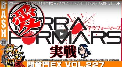 楓☆ 闘竜門EX vol.227