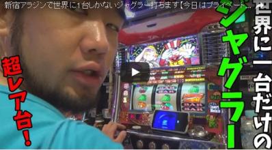 新宿アラジンで世界に1台しかないジャグラー打ちます【今日はプライベートです #002】