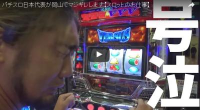 パチスロ日本代表が岡山でマジギレします【スロットのお仕事】