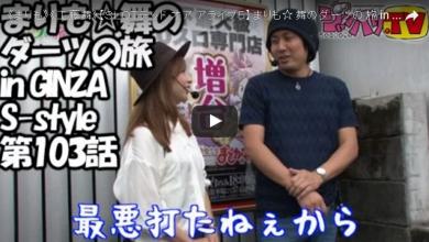 《まりも》《工藤舞》【SLOTデッド オア アライブ5】まりも☆舞のダーツの旅 in GINZA S-style 第103話