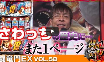 さわっち 闘竜門EX vol.58