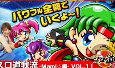 スロ道我流 -Mami☆編- vol.11