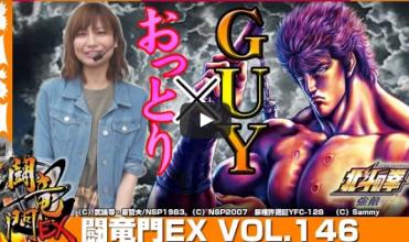 Mami☆ 闘竜門EX vol.146