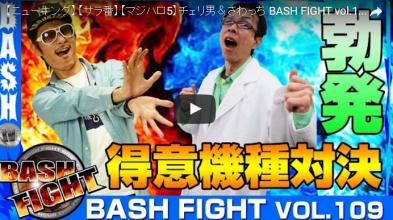 チェリ男&さわっち BASH FIGHT vol.109