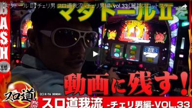スロ道我流 -チェリ男編- vol.33