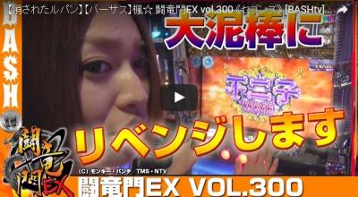 楓☆ 闘竜門EX vol.300