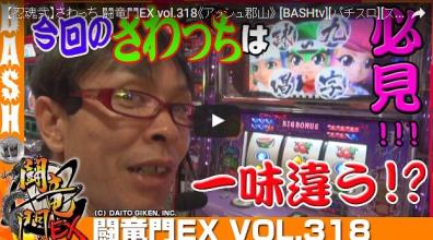 【忍魂弐】さわっち 闘竜門EX vol.318