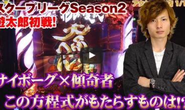 スクープリーグseason2 vol.4~遊太郎編~