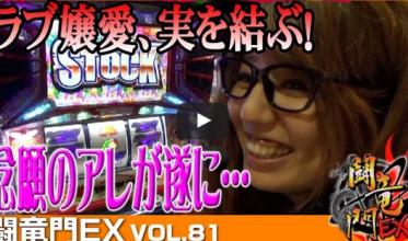 まりる☆ 闘竜門EX vol.81