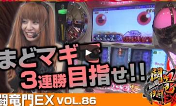 まりる☆ 闘竜門EX vol.86