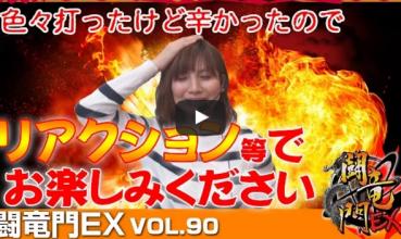 Mami☆ 闘竜門EX vol.90