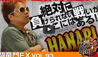 クワーマン 闘竜門EX vol.93
