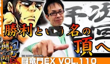 さわっち 闘竜門EX vol.110
