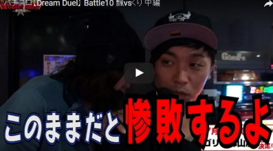 【Dream Duel】 Battle10 飄vsくり 中編