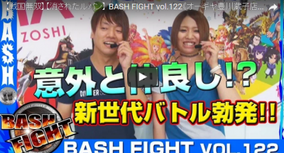 BASH FIGHT vol.122