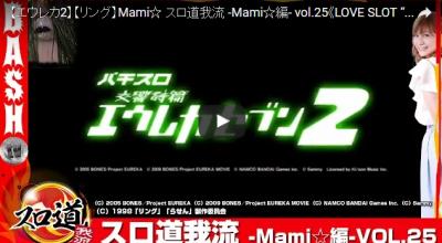 スロ道我流 -Mami☆編- vol.25