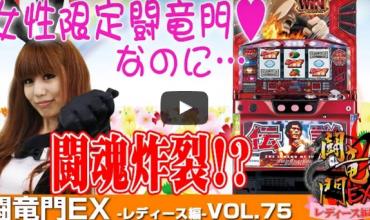 まりる☆ 闘竜門EX vol.75
