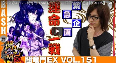 よっしー 闘竜門EX vol.151