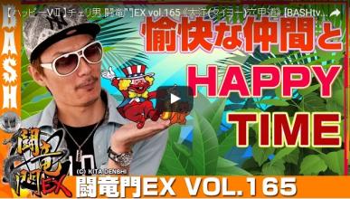 チェリ男 闘竜門EX vol.165