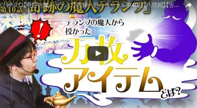 【奇跡の魔人テランプ】寺井一択の寺やる!第40話