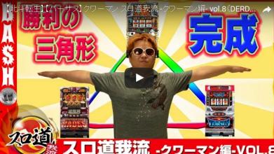 スロ道我流 -クワーマン編- vol.8