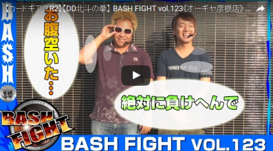 BASH FIGHT vol.123