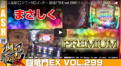ばっきー 闘竜門EX vol.299