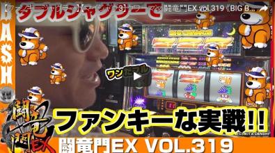 【ファンキージャグラー】【マイジャグ3】クワーマン 闘竜門EX vol.319