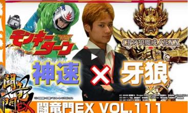 ばっきー 闘竜門EX vol.111